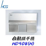 和成 HCG-自動烘手機 HD908(H)