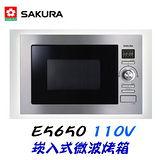 【SAKURA櫻花】嵌入式微波烤箱 E5650