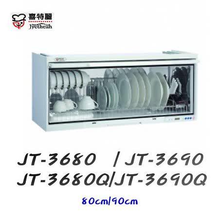 喜特麗 JT-3690Q 懸掛式臭氧機型烘碗機 (銀色) -friDay購物 x GoHappy