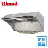 林內RH-7033S 水洗+電熱除油排油煙機70cm