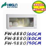 【豪山】懸掛式熱烘烘碗機(白色-90CM) FW-9880