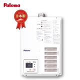Paloma 屋內型強制排氣熱水器 PH-163EWHFS (日本原裝進口/日本製造/日本現役機種)