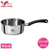 【牛頭牌】小牛雙導角雪平鍋(20cm)