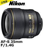 Nikon AF-S 35mm F/1.4G (公司貨)