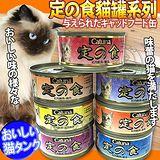 日本Catuna 》定食貓罐系列多種口味80g*12罐