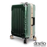 福利品-Deseno皇家鐵騎24吋PC鏡面碳纖維紋鋁框箱(金屬綠)
