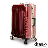 福利品-Deseno皇家鐵騎24吋PC鏡面碳纖維紋鋁框箱(金屬紅)