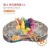 美國B.Toys 酷B.樂交響樂團 2.0