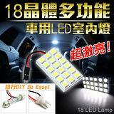 【視線王-2入】多功能18顆LED車用室內燈 (破盤)