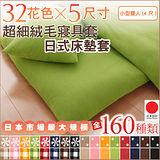 吉加吉 超細絨毛 日式床墊套 JB-3640 (小型雙人4尺)
