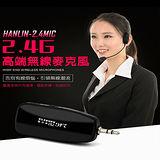 【HANLIN-2.4MIC】 頭戴2.4G麥克風(最遠達80米) 隨插即用免配對