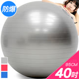 超大40吋防爆瑜珈球C109-5240 95cm抗力球韻律球彈力球.健身球彼拉提斯球復健球體操球大球操.運動器材