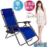 【健身大師】超零重力豪華收納休閒躺椅-天空藍