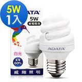 威剛ADATA 5W螺旋省電燈泡-白光/黃光 1入