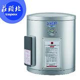 TOPAX 莊頭北 8加崙直掛型儲熱式熱水器 TE-1080/TE1080 送安裝