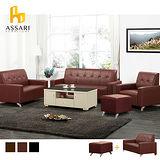 ASSARI-晶鑽風華L型雙人皮沙發(含腳椅凳)