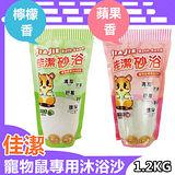 【佳潔】寵物鼠專用沐浴沙 (檸檬香、蘋果香) 兩入組 倉鼠 皇金鼠適用