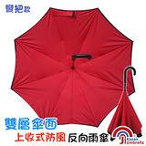 [Kasan] 雙層傘面上收式防風反向雨傘-大紅