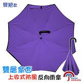 [Kasan] 雙層傘面上收式防風反向雨傘-亮紫