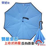 [Kasan] 雙層傘面上收式防風反向雨傘-水藍