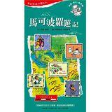 【閣林文創】童話探險地圖系列-馬可波羅遊記