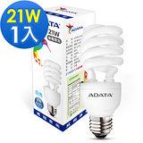 威剛ADATA 21W螺旋省電燈泡-白光/黃光 1入
