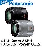 Panasonic G Vario 14-140mm F3.5-5.6 Asph. Power OIS(14-140,公司貨)沉穩黑 FS14140EKA
