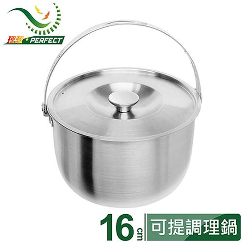 《PERFECT 理想 》 精巧可提式調理鍋16cm