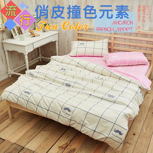 【伊柔寢飾】獨家流行俏皮撞色元素系列-床包四件組.柔情粉白