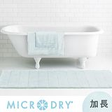 【MICRODRY時尚地墊】舒適記憶綿浴墊-(天際藍加長型)