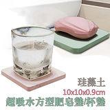 珪藻土超吸水方型肥皂盒/杯墊-10x10