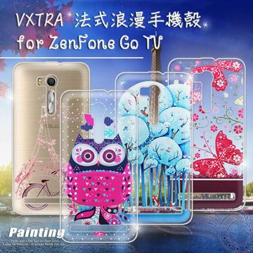 VXTRA ASUS ZenFone Go TV ZB551KL 5.5吋 法式浪漫 彩繪軟式保護殼 手機殼