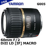 Tamron SP AF 60mm F2 Di II LD [IF] MACRO 1:1 G005 俊毅公司貨 原廠3年保固