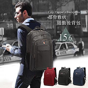 [COOL] 都會雅痞 15.6吋 防潑水多格層雙拉鍊 平板筆電通勤後背包