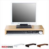 【RICHOME】弗雷德桌上架-4色