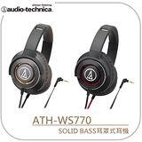 鐵三角 audio-technica (ATH-WS770) SOLID BASS耳罩式耳機