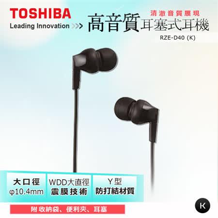 【TOSHIBA】高音質耳塞式耳機 RZE-D40-K 黑色 -friDay購物 x GoHappy