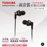 【TOSHIBA】高音質耳塞式耳機 RZE-D50-K 黑色