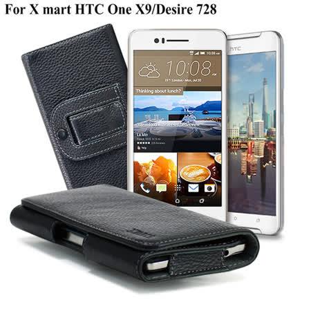 X_mart HTC One X9 / Desire 728 麗緻真皮腰掛皮套 -friDay購物 x GoHappy