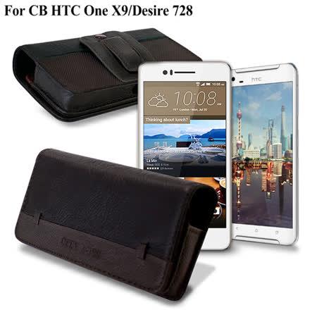 CB HTC One X9 / Desire 728 品味柔紋橫式腰掛皮套 -friDay購物 x GoHappy