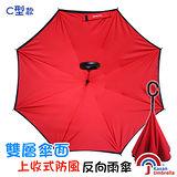 [Kasan] 雙層傘面上收式C型反向雨傘-亮紅