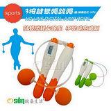 【Osun】3按鍵無繩跳繩(橘/綠兩色CE-147A 2入)