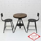 【微量元素】手感工業風美式桌椅組/一桌二椅(不含木墊)