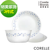 CORELLE 康寧絕美紫葳3件式餐盤組-C02