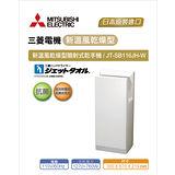 三菱JT-SB116JH-W 新溫風噴射乾手機(白色-110V)