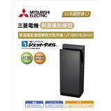 三菱JT-SB216JSH-H 新溫風噴射乾手機(暗灰色-220V)