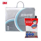 【3M】新絲舒眠-涼透被5x6 (兩色可選)+保潔墊枕套