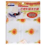 ★2件超值組★橘之屋 花漾彩繪洗衣網 / 角型