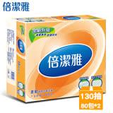 倍潔雅柔韌抽取式衛生紙130抽x80包/箱x2