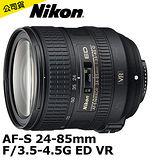 Nikon AF-S 24-85mm F/3.5-4.5G ED VR (公司貨)